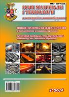 Нові матеріали і технології в металургії та машинобудуванні